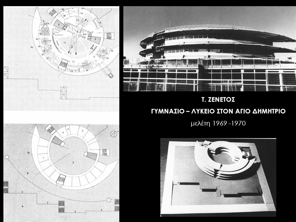 Τ. ΖΕΝΕΤΟΣ ΓΥΜΝΑΣΙΟ – ΛΥΚΕΙΟ ΣΤΟΝ ΑΓΙΟ ΔΗΜΗΤΡΙΟ μελέτη 1969 -1970