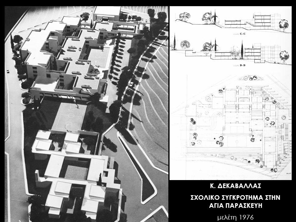 Κ. ΔΕΚΑΒΑΛΛΑΣ ΣΧΟΛΙΚΟ ΣΥΓΚΡΟΤΗΜΑ ΣΤΗΝ ΑΓΙΑ ΠΑΡΑΣΚΕΥΗ μελέτη 1976
