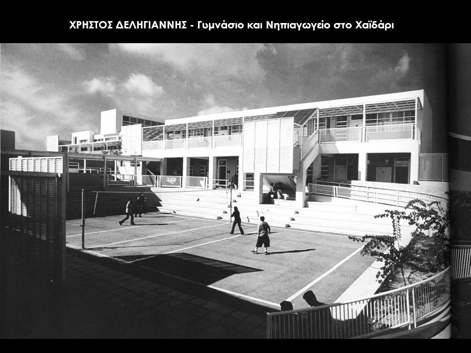 ΧΡΗΣΤΟΣ ΔΕΛΗΓΙΑΝΝΗΣ - Γυμνάσιο και Νηπιαγωγείο στο Χαϊδάρι