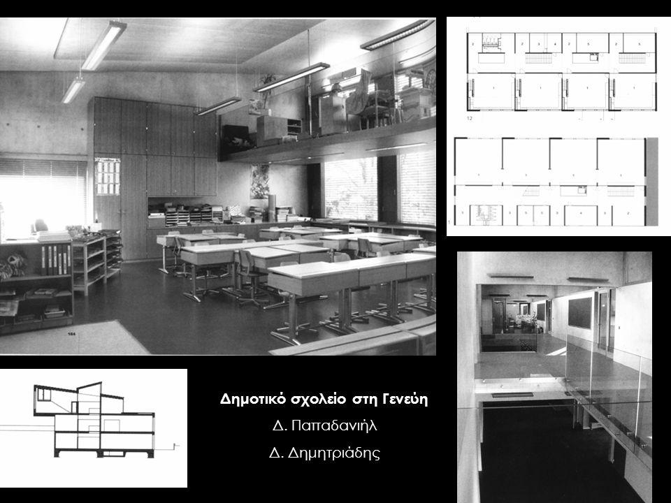 Δημοτικό σχολείο στη Γενεύη Δ. Παπαδανιήλ Δ. Δημητριάδης