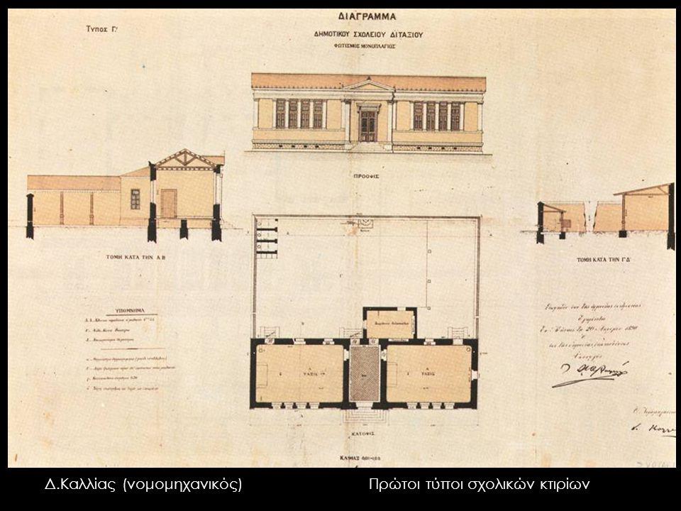 Πρώτοι τύποι σχολικών κτιρίωνΔ.Καλλίας (νομομηχανικός)