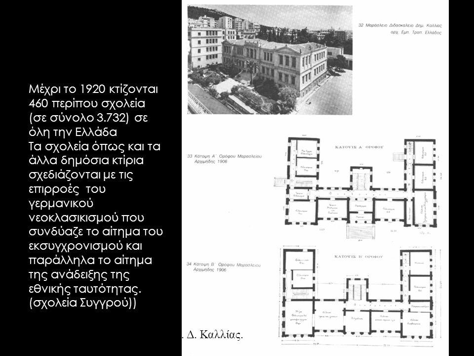 Μαράσλειο διδασκαλείο, 1906. Δ. Καλλίας. Μέχρι το 1920 κτίζονται 460 περίπου σχολεία (σε σύνολο 3.732) σε όλη την Ελλάδα Τα σχολεία όπως και τα άλλα δ