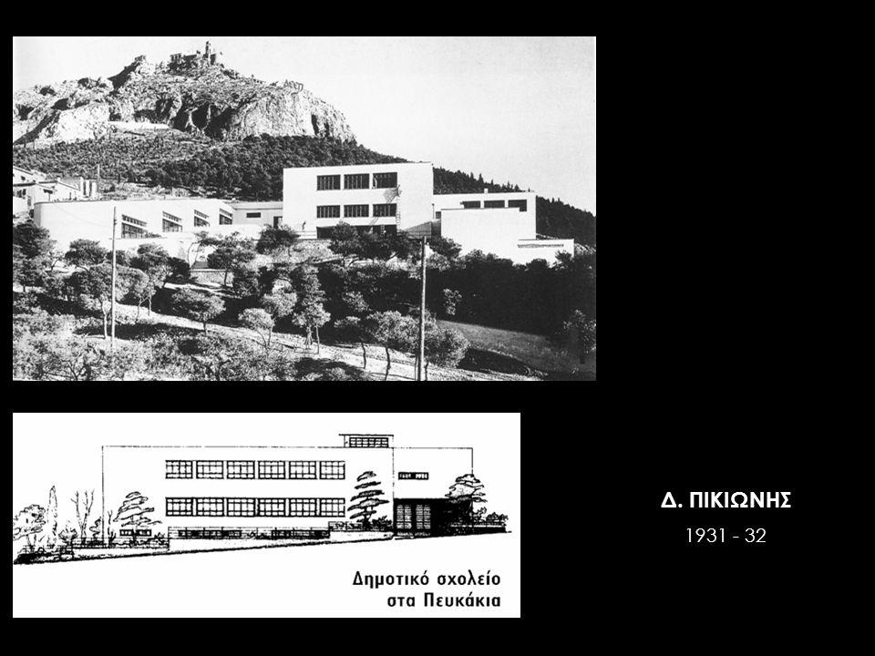 Δ. ΠΙΚΙΩΝΗΣ 1931 - 32