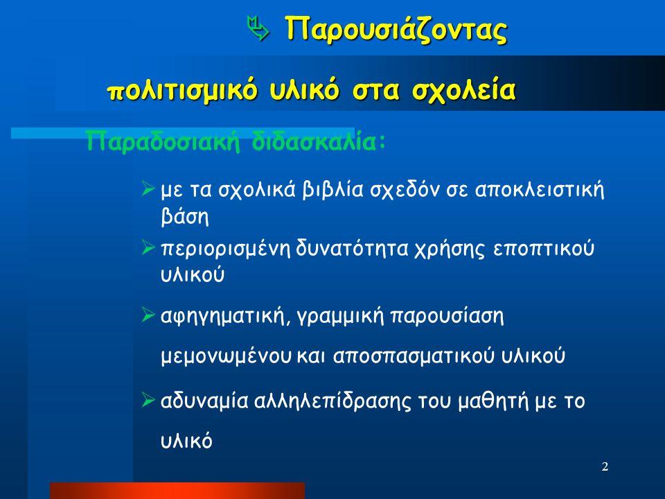 1  Παρουσιάζοντας πολιτισμικό υλικό στα σχολεία Παρουσίαση: Δρ Αδάμ Δαμιανάκης