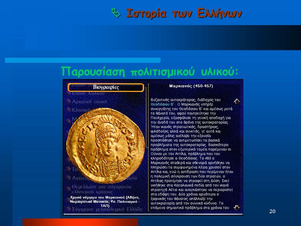 19  Ιστορία της Νεότερης και Σύγχρονης Ελλάδας Παρουσίαση πολιτισμικού υλικού: