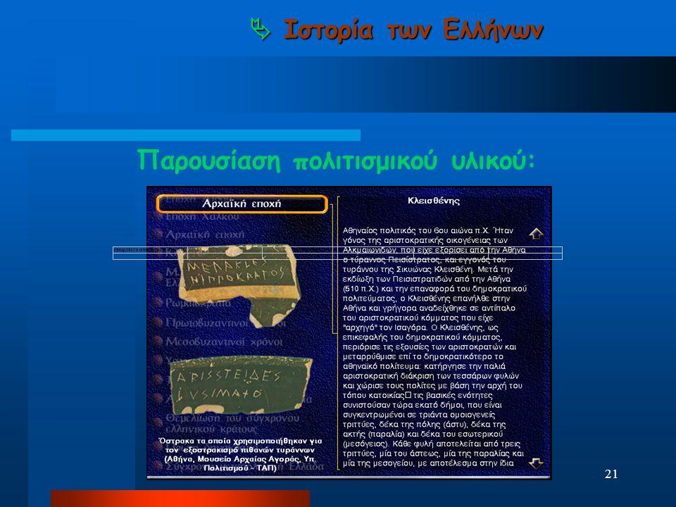 20  Ιστορία των Ελλήνων Παρουσίαση πολιτισμικού υλικού: