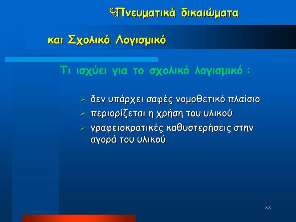 21  Ιστορία των Ελλήνων Παρουσίαση πολιτισμικού υλικού: