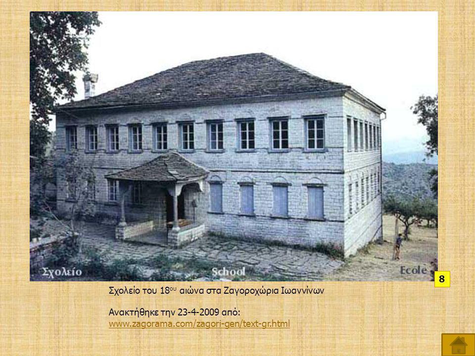 Σχολείο του 18 ου αιώνα στα Ζαγοροχώρια Ιωαννίνων Ανακτήθηκε την 23-4-2009 από: www.zagorama.com/zagori-gen/text-gr.html 8