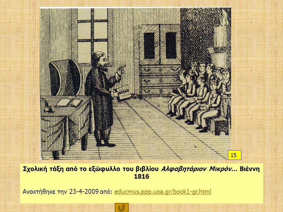 Σχολική τάξη από το εξώφυλλο του βιβλίου Αλφαβητάριον Μικρόν… Βιέννη 1816 Aνακτήθηκε την 23-4-2009 από: educmus.ppp.uoa.gr/book1-gr.htmleducmus.ppp.uo