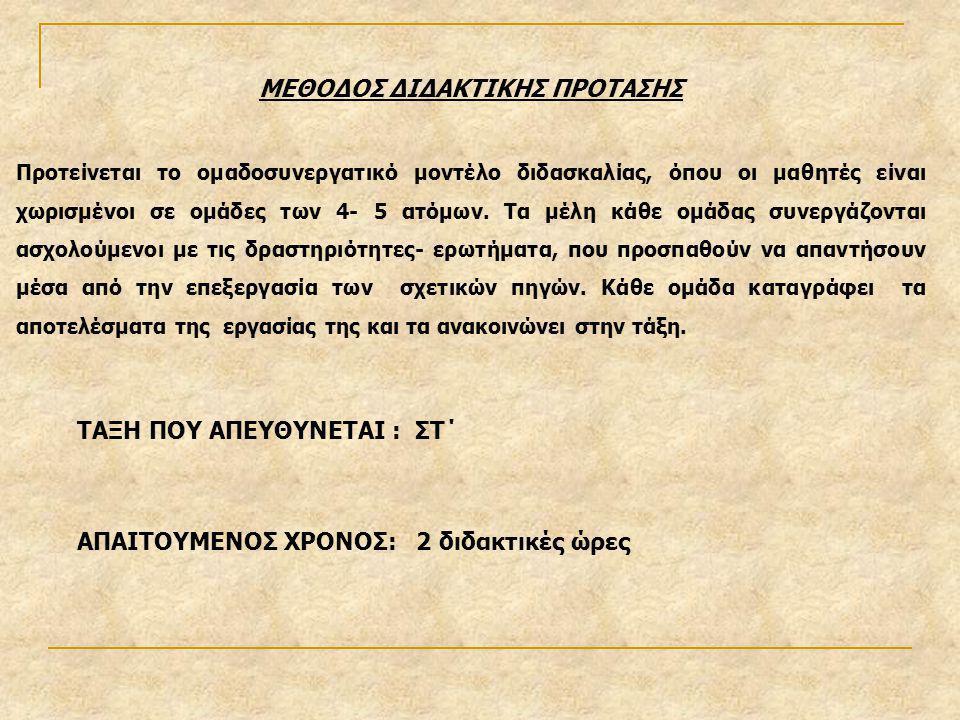 Διδακτικοί στόχοι (Α) Δηλωτικοί Οι μαθητές:  Να αντιληφθούν τη στάση των Οθωμανικών αρχών απέναντι στην εκπαίδευση των υπόδουλων Ελλήνων.