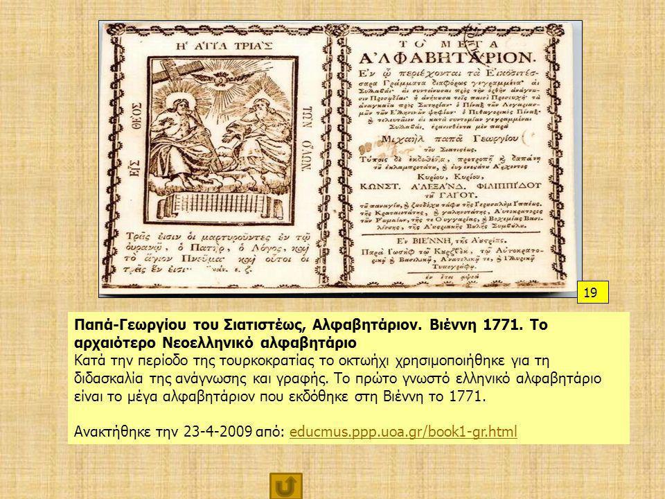 Παπά-Γεωργίου του Σιατιστέως, Αλφαβητάριον. Βιέννη 1771. Το αρχαιότερο Νεοελληνικό αλφαβητάριο Κατά την περίοδο της τουρκοκρατίας το οκτωήχι χρησιμοπο