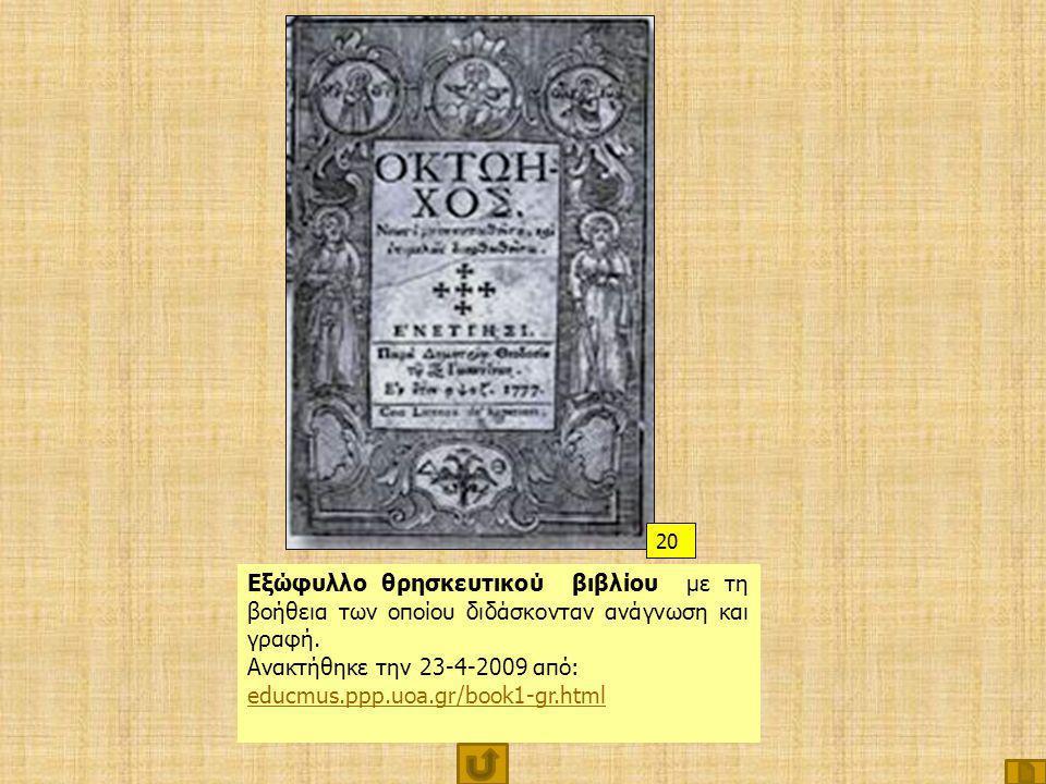 Εξώφυλλο θρησκευτικού βιβλίου με τη βοήθεια των οποίου διδάσκονταν ανάγνωση και γραφή. Aνακτήθηκε την 23-4-2009 από: educmus.ppp.uoa.gr/book1-gr.html