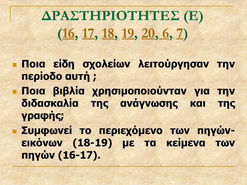 ΔΡΑΣΤΗΡΙΟΤΗΤΕΣ (Ε) (16, 17, 18, 19, 20, 6, 7)1617181920 67  Ποια είδη σχολείων λειτούργησαν την περίοδο αυτή ;  Ποια βιβλία χρησιμοποιούνταν για την