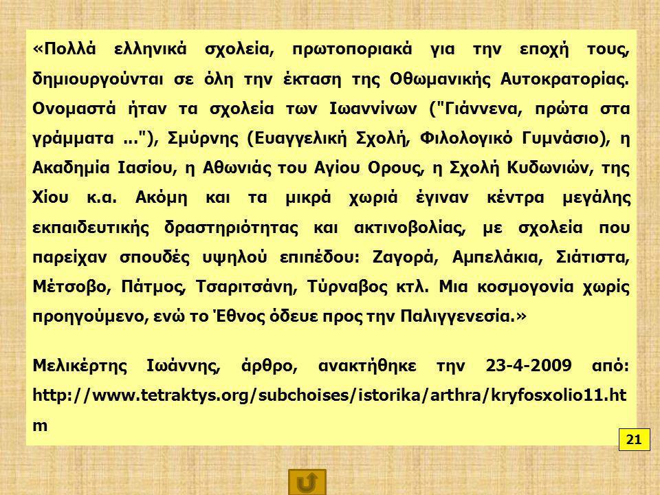 «Πολλά ελληνικά σχολεία, πρωτοποριακά για την εποχή τους, δημιουργούνται σε όλη την έκταση της Οθωμανικής Αυτοκρατορίας. Ονομαστά ήταν τα σχολεία των