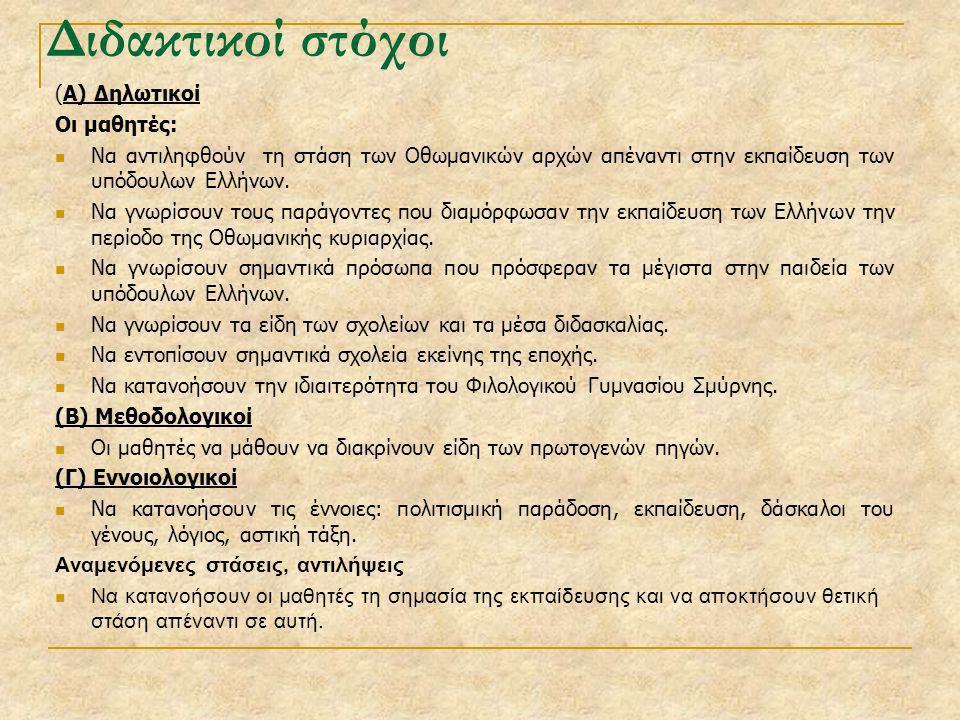 Διδακτικοί στόχοι (Α) Δηλωτικοί Οι μαθητές:  Να αντιληφθούν τη στάση των Οθωμανικών αρχών απέναντι στην εκπαίδευση των υπόδουλων Ελλήνων.  Να γνωρίσ