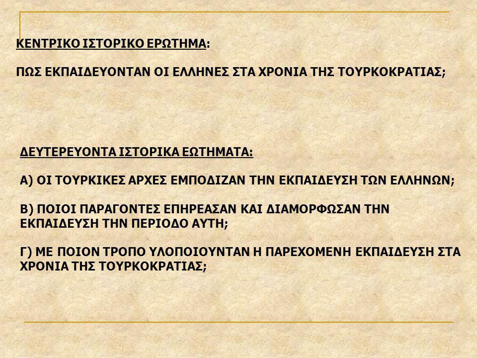 Η Εκπαίδευση στα χρόνια της Οθωμανικής κυριαρχίας Μετά την κατάκτηση της Κωνσταντινούπολης από τους Οθωμανούς Τούρκους και τη σταδιακή κυριαρχία τους σε όλες τις περιοχές της Βυζαντινής αυτοκρατορίας, ο ελληνισμός έμπαινε σε μια κρίσιμη περίοδο, όπου κινδύνευε η πολιτισμική του παράδοση και η πνευματική του συνοχή λόγω της μη συνέχισης της βυζαντινής παιδείας.