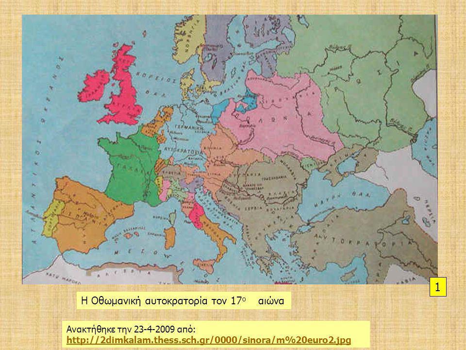 Η Οθωμανική αυτοκρατορία τον 17 ο αιώνα Ανακτήθηκε την 23-4-2009 από: http://2dimkalam.thess.sch.gr/0000/sinora/m%20euro2.jpg http://2dimkalam.thess.s
