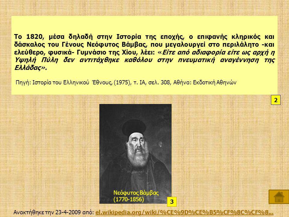 Ο Γεδεών εκθέτει, χωρίς περιστροφές, την οθωμανική λογική απέναντι στην «εκπαίδευση του Γένους»: «Η τουρκική κυβέρνησις, ανεχομένη την χριστιανικήν θρησκείαν, εγίγνωσκεν ότι εις τους ναούς αναγιγνώσκουσι και ψάλλουσιν οι παπάδες και οι ψάλται, και ότι τα αναγιγνωσκόμενα και ψαλλόμενα έπρεπε να διδαχθώσιν εγκαίρως· και συνεπώς ουδέποτε εν ομαλή καταστάσει πραγμάτων εμπόδισε την εν νάρθηξι και κελλίοις διδασκαλίαν».