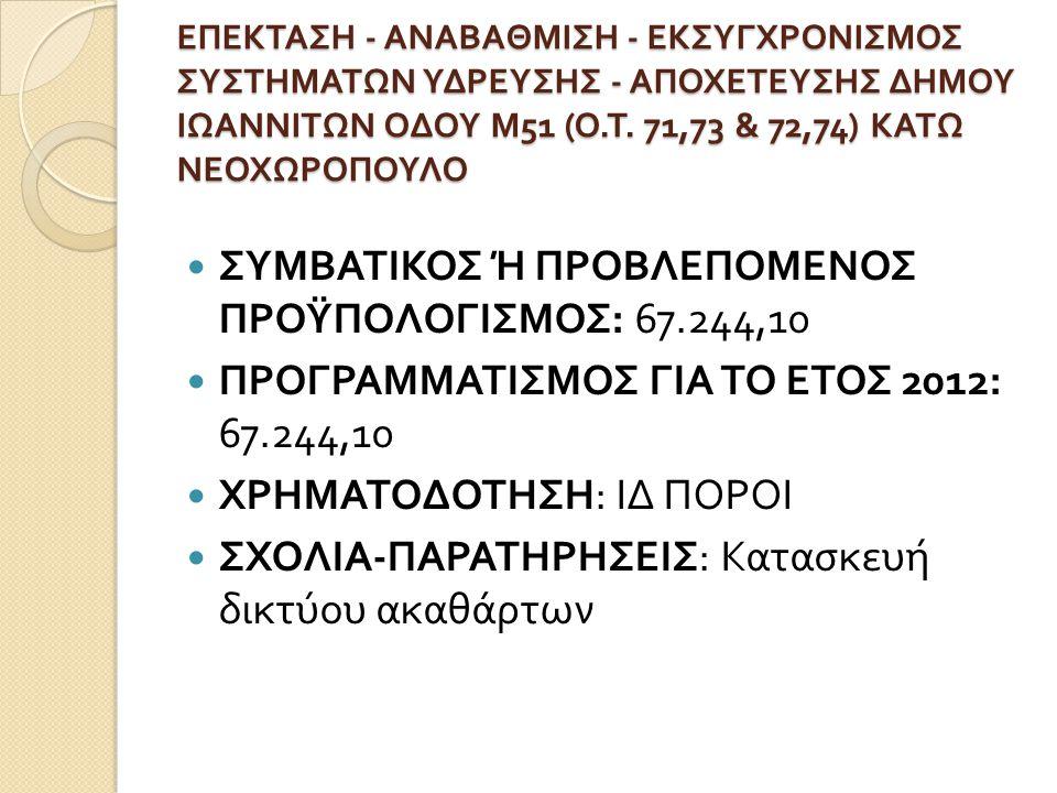 ΕΠΕΚΤΑΣΗ - ΑΝΑΒΑΘΜΙΣΗ - ΕΚΣΥΓΧΡΟΝΙΣΜΟΣ ΣΥΣΤΗΜΑΤΩΝ ΥΔΡΕΥΣΗΣ - ΑΠΟΧΕΤΕΥΣΗΣ ΔΗΜΟΥ ΙΩΑΝΝΙΤΩΝ ΟΔΟΥ Μ 51 ( Ο. Τ. 71,73 & 72,74) ΚΑΤΩ ΝΕΟΧΩΡΟΠΟΥΛΟ  ΣΥΜΒΑΤΙΚ