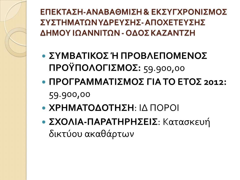 ΕΠΕΚΤΑΣΗ - ΑΝΑΒΑΘΜΙΣΗ & ΕΚΣΥΓΧΡΟΝΙΣΜΟΣ ΣΥΣΤΗΜΑΤΩΝ ΥΔΡΕΥΣΗΣ - ΑΠΟΧΕΤΕΥΣΗΣ ΔΗΜΟΥ ΙΩΑΝΝΙΤΩΝ - ΟΔΟΣ ΚΑΖΑΝΤΖΗ  ΣΥΜΒΑΤΙΚΟΣ Ή ΠΡΟΒΛΕΠΟΜΕΝΟΣ ΠΡΟΫΠΟΛΟΓΙΣΜΟΣ :