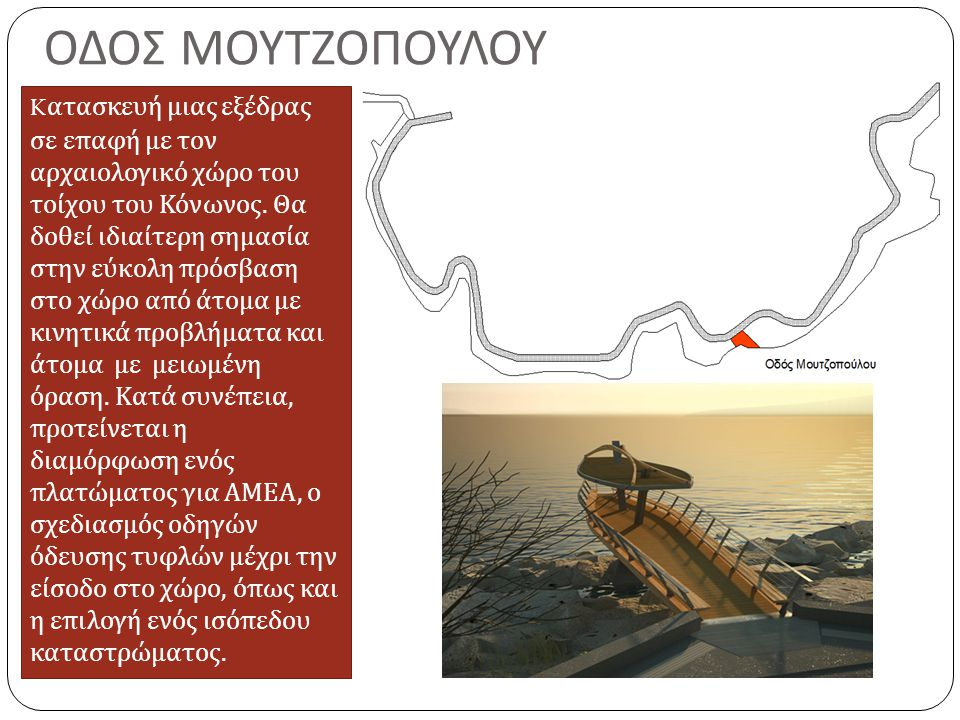 K ατασκευή μιας εξέδρας σε ε π αφή με τον αρχαιολογικό χώρο του τοίχου του Κόνωνος.