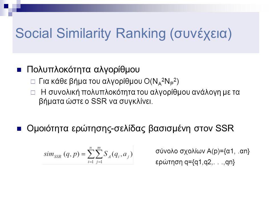 Επεκτάσεις  Βελτιστοποίηση του αλγορίθμου SSR για την αντιμετώπιση των εκθετικά αυξανόμενων σχολίων και χρηστών.