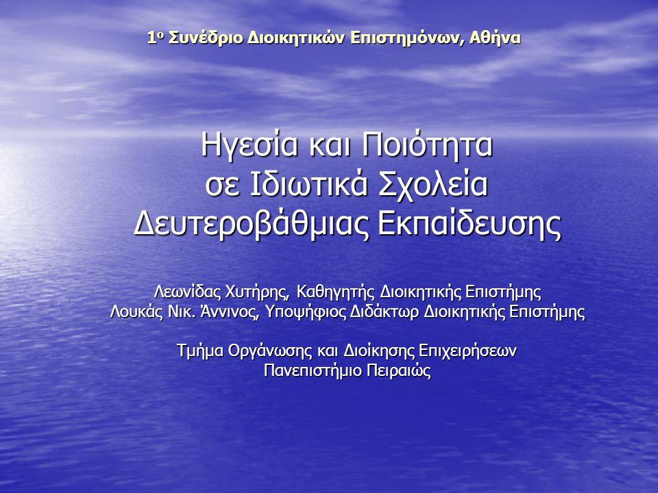 Μεθοδολογία Έρευνας Πληθυσμός / Δείγμα: Σύνολο Ιδιωτικών Σχολείων Ελλάδας Βαθμός Ανταπόκρισης: 25 % : Ερωτηματολόγιο : Α Μέρος: Γενικά και Δημογραφικά Στοιχεία Α Μέρος: Γενικά και Δημογραφικά Στοιχεία Β Μέρος: Περιγραφή Ηγετικού Στυλ Διευθυντή Β Μέρος: Περιγραφή Ηγετικού Στυλ Διευθυντή Γ Μέρος: Περιγραφή Ηγεσίας σε Επίπεδο Σχολικής Μονάδας Γ Μέρος: Περιγραφή Ηγεσίας σε Επίπεδο Σχολικής Μονάδας Δ Μέρος: Σημαντικότητα Παραγόντων Ποιότητας Υπηρεσιών στο Σχολείο Δ Μέρος: Σημαντικότητα Παραγόντων Ποιότητας Υπηρεσιών στο Σχολείο Μέθοδος Συλλογής Στοιχείων: Ταχυδρομική με Follow up Στατιστική Ανάλυση: Περιγραφική, Επαγωγική Σ/στής Αξιοπιστίας Cronbach (α)=0,9216 1 ο Συνέδριο Διοικητικών Επιστημόνων///Χυτήρης, Άννινος