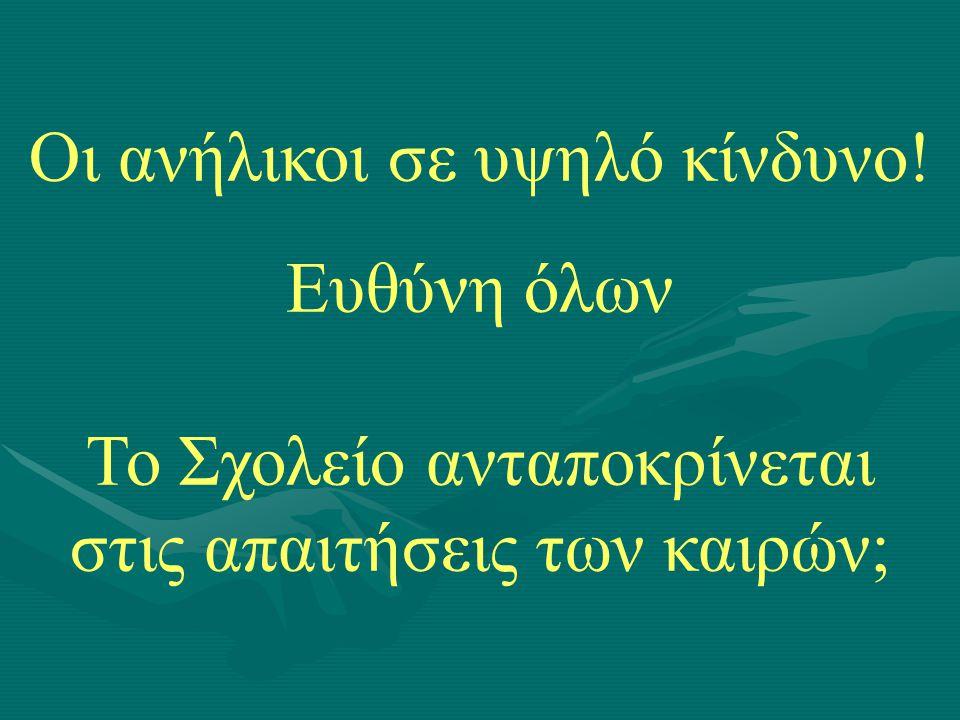 Τα παιδιά είναι υπόθεση όλων μας «Δοκε ῖ γάρ α ὐ τή ἡ ἡ λικία μάλιστα ἐ πιμελείας δε ῖ σθαι»