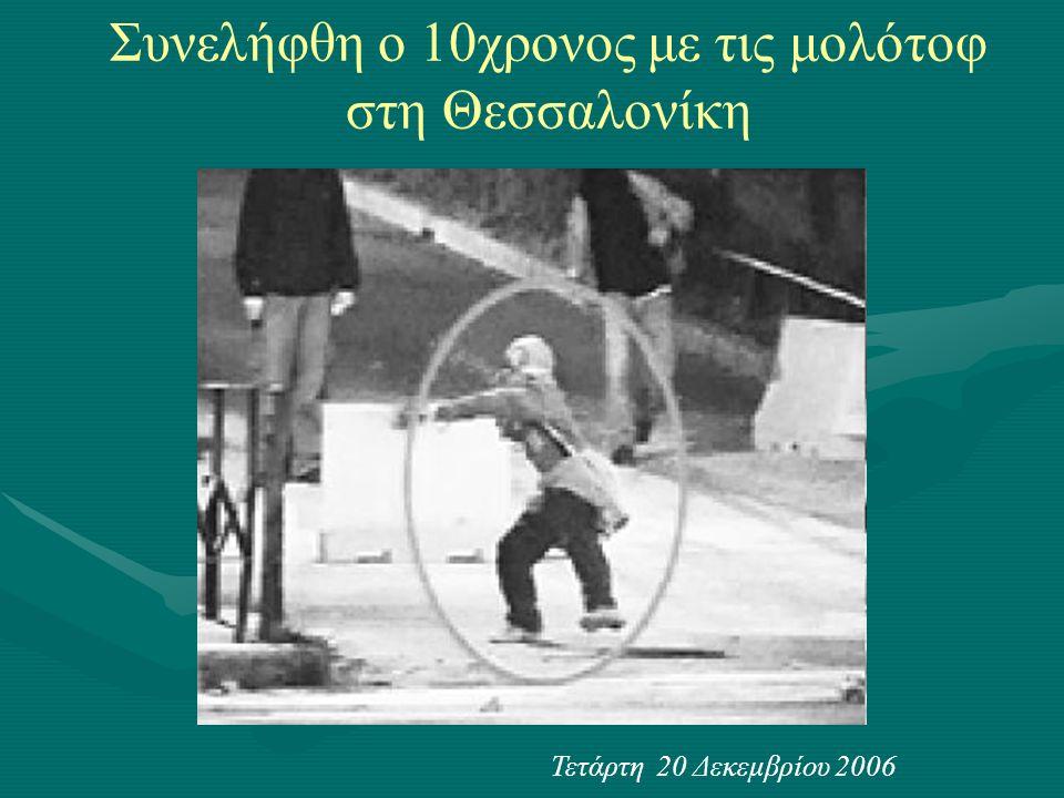 Συνελήφθη ο 10χρονος με τις μολότοφ στη Θεσσαλονίκη Τετάρτη 20 Δεκεμβρίου 2006