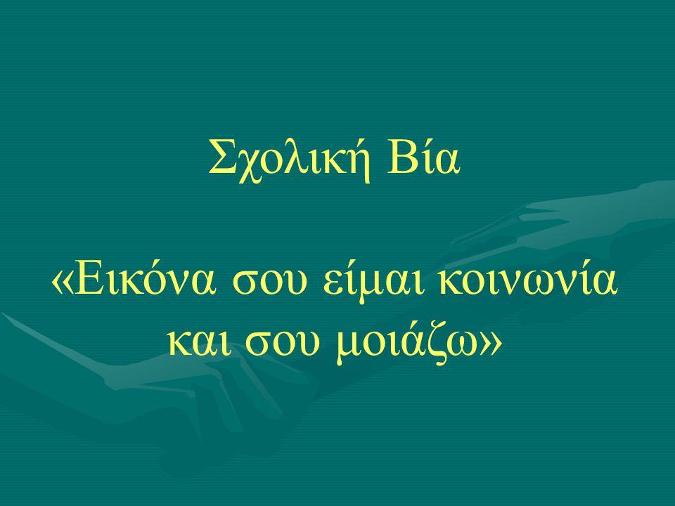 Το 22,5% των Ελλήνων εφήβων βιώνουν εκφοβισμό και απόρριψη.