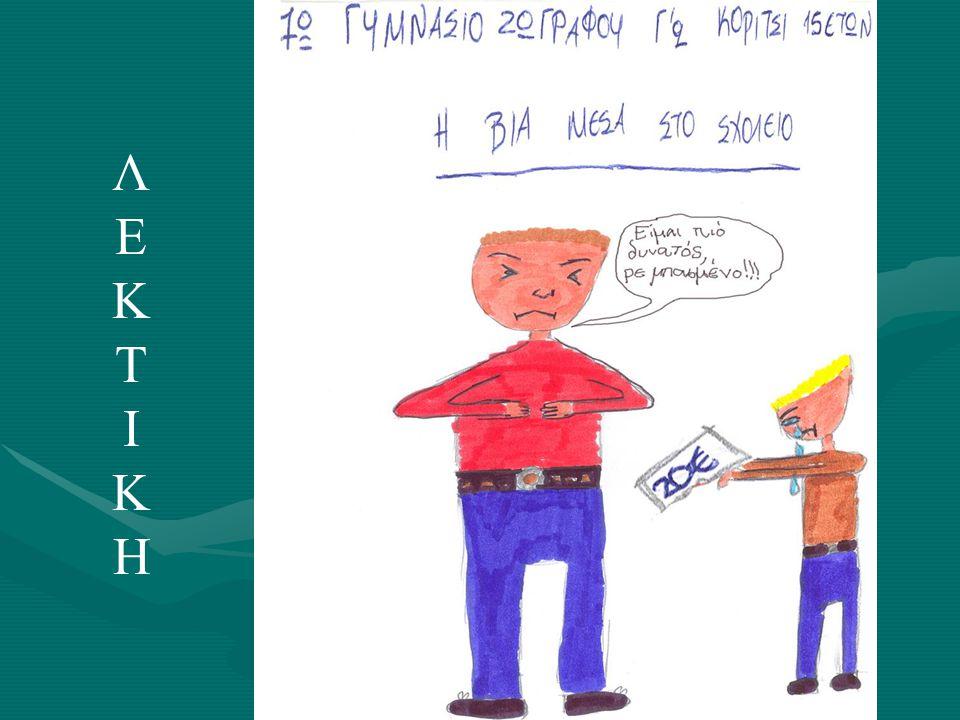 Ανθρωπογεωγραφία του Σχολείου Αλβανική53 Ουκρανική4 Πολωνική3 Ιρανική1 Συριακή1 Βουλγάρικη1 Σέρβικη1 Αλλοδαποί μαθητές : 64 (ποσοστό 29%) Υπηκοότητες: