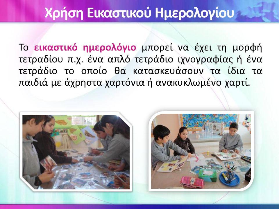 Το εικαστικό ημερολόγιο μπορεί να έχει τη μορφή τετραδίου π.χ. ένα απλό τετράδιο ιχνογραφίας ή ένα τετράδιο το οποίο θα κατασκευάσουν τα ίδια τα παιδι