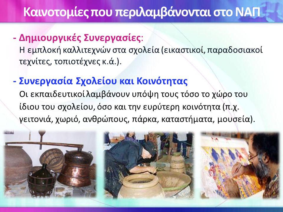 - Δημιουργικές Συνεργασίες: Η εμπλοκή καλλιτεχνών στα σχολεία (εικαστικοί, παραδοσιακοί τεχνίτες, τοπιοτέχνες κ.ά.). - Συνεργασία Σχολείου και Κοινότη