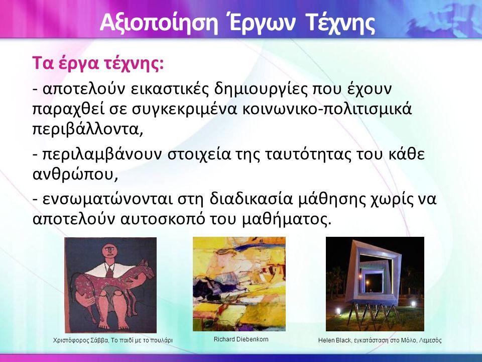 Αξιοποίηση Έργων Τέχνης Τα έργα τέχνης: - αποτελούν εικαστικές δημιουργίες που έχουν παραχθεί σε συγκεκριμένα κοινωνικο-πολιτισμικά περιβάλλοντα, - πε