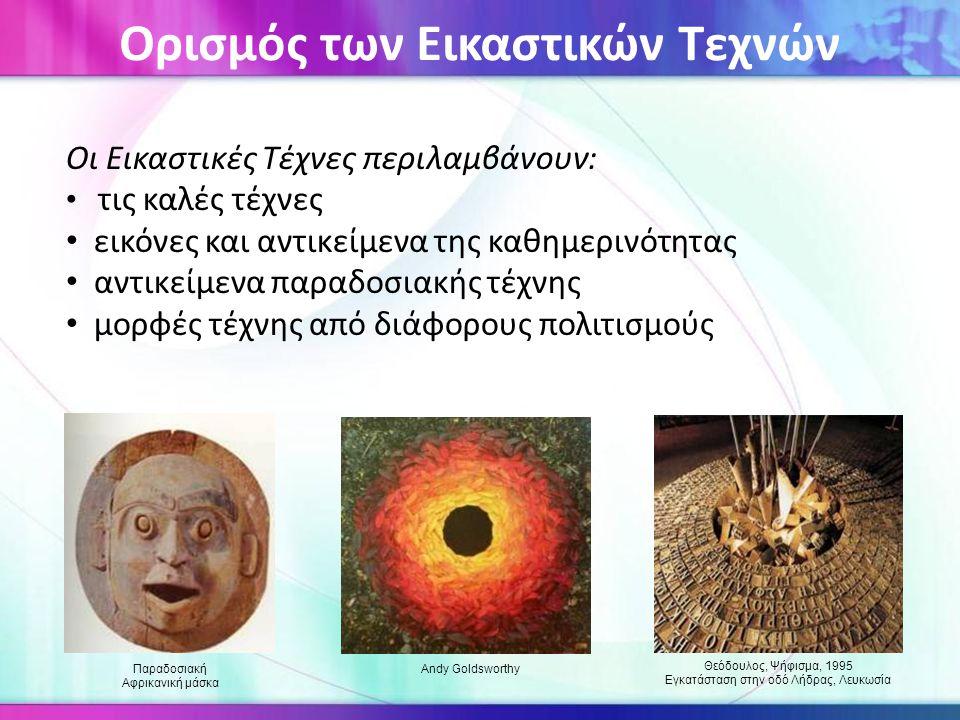 Οι Εικαστικές Τέχνες περιλαμβάνουν: • τις καλές τέχνες • εικόνες και αντικείμενα της καθημερινότητας • αντικείμενα παραδοσιακής τέχνης • μορφές τέχνης
