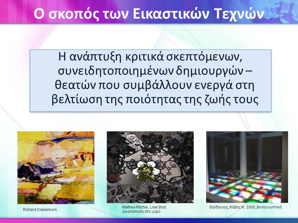 Θέαση - παραγωγή της εικόνας και κριτική της σημασίας και λειτουργίας της στη ζωή μας.
