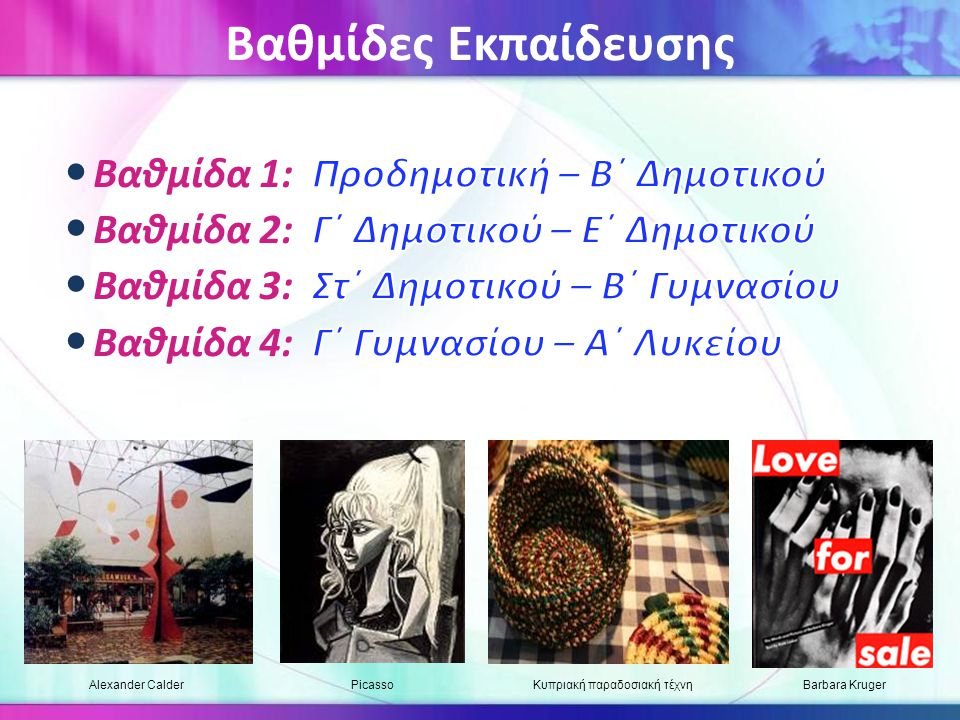 Βαθμίδες Εκπαίδευσης Alexander CalderPicassoΚυπριακή παραδοσιακή τέχνηBarbara Kruger