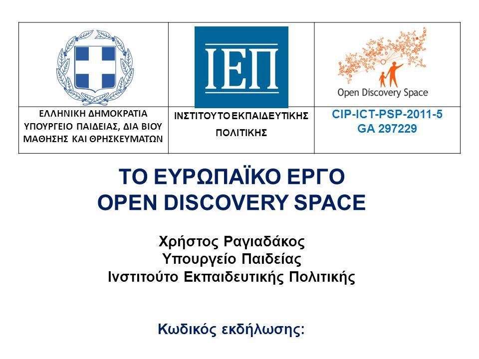 Συμμετέχουν συνολικά 52 εταίροι με κεντρικό συντονιστή την INTRASOFT INTERNATIONAL (Lux) Οι έλληνες και κύπριοι εταίροι είναι: 1)ELLINOGERMANIKI AGOGI SCHOLI PANAGEA SAVVA AE 2)COMPUTER TECHNOLOGY INSTITUTE & PRESS DIOPHANTUS 3)GREEK RESEARCH AND TECHNOLOGY NETWORK S.A.
