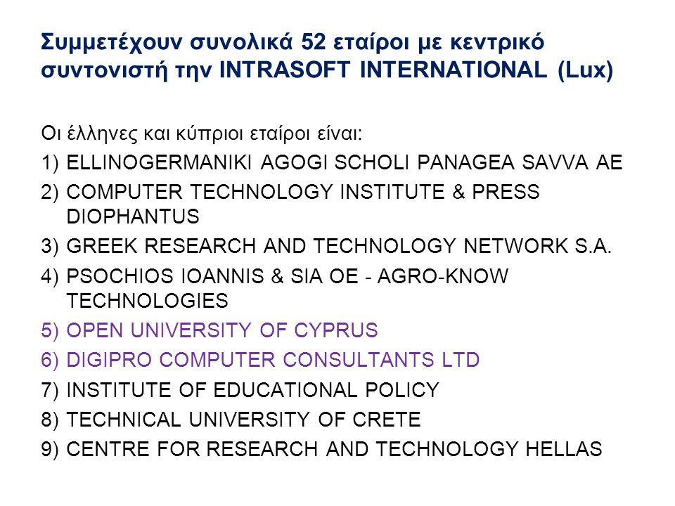 Συμμετέχουν συνολικά 52 εταίροι με κεντρικό συντονιστή την INTRASOFT INTERNATIONAL (Lux) Οι έλληνες και κύπριοι εταίροι είναι: 1)ELLINOGERMANIKI AGOGI