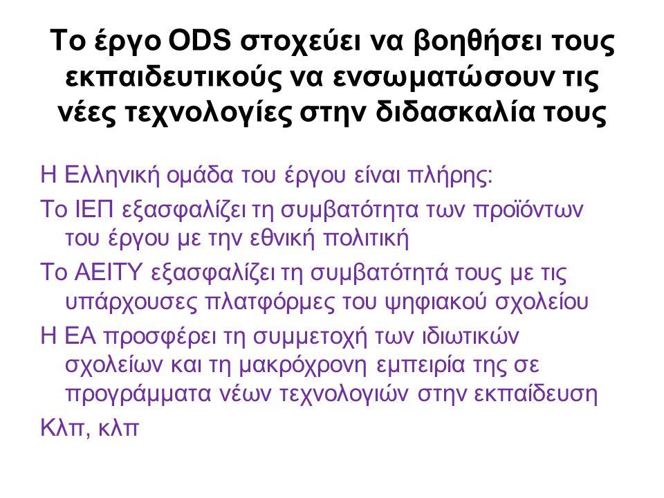 Το έργο ODS στοχεύει να βοηθήσει τους εκπαιδευτικούς να ενσωματώσουν τις νέες τεχνολογίες στην διδασκαλία τους Η Ελληνική ομάδα του έργου είναι πλήρης