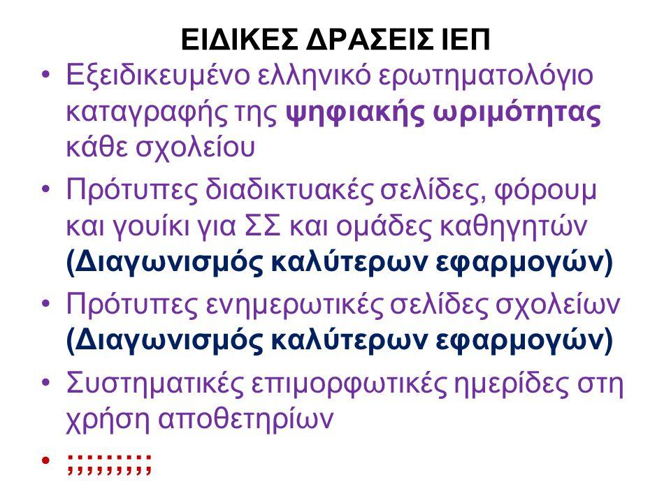 ΕΙΔΙΚΕΣ ΔΡΑΣΕΙΣ ΙΕΠ •Εξειδικευμένο ελληνικό ερωτηματολόγιο καταγραφής της ψηφιακής ωριμότητας κάθε σχολείου •Πρότυπες διαδικτυακές σελίδες, φόρουμ και