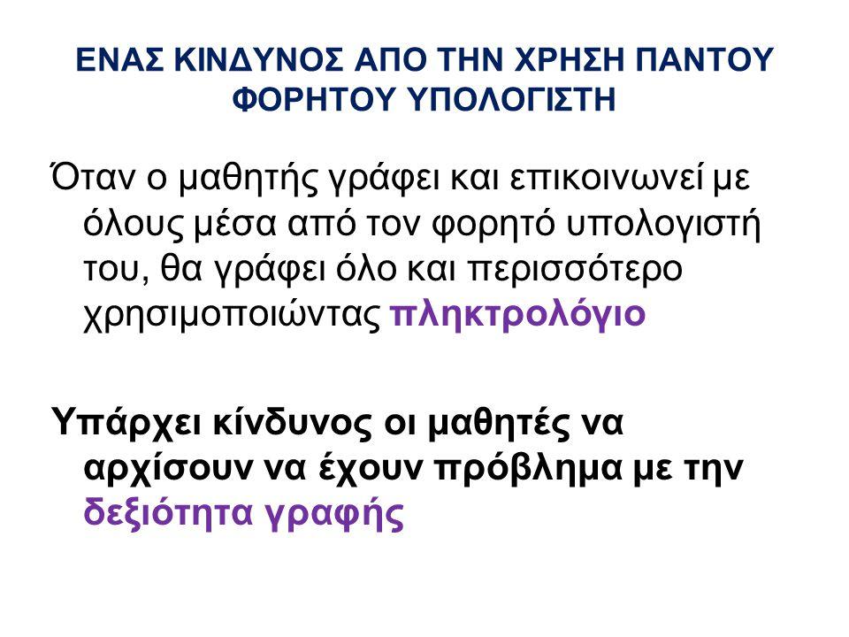 ΕΙΔΙΚΕΣ ΔΡΑΣΕΙΣ ΙΕΠ •Εξειδικευμένο ελληνικό ερωτηματολόγιο καταγραφής της ψηφιακής ωριμότητας κάθε σχολείου •Πρότυπες διαδικτυακές σελίδες, φόρουμ και γουίκι για ΣΣ και ομάδες καθηγητών (Διαγωνισμός καλύτερων εφαρμογών) •Πρότυπες ενημερωτικές σελίδες σχολείων (Διαγωνισμός καλύτερων εφαρμογών) •Συστηματικές επιμορφωτικές ημερίδες στη χρήση αποθετηρίων •;;;;;;;;;