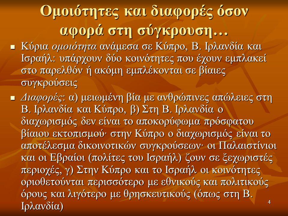 4 Ομοιότητες και διαφορές όσον αφορά στη σύγκρουση…  Κύρια ομοιότητα ανάμεσα σε Κύπρο, Β.