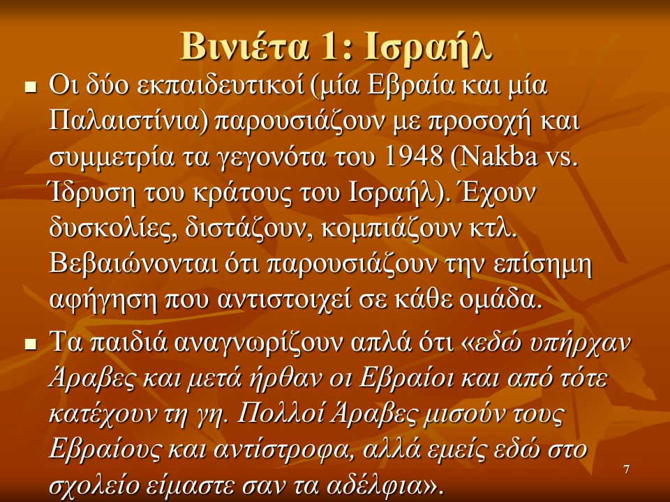 7 Βινιέτα 1: Ισραήλ  Οι δύο εκπαιδευτικοί (μία Εβραία και μία Παλαιστίνια) παρουσιάζουν με προσοχή και συμμετρία τα γεγονότα του 1948 (Nakba vs.