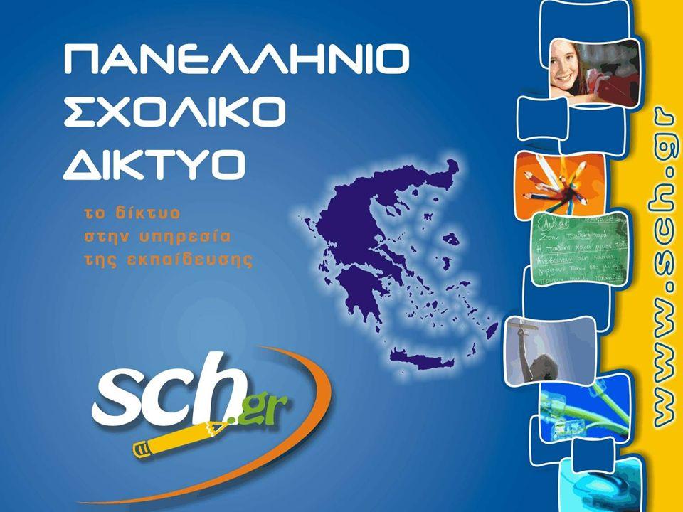 Προηγμένες Υπηρεσίες  Βίντεο κατ' απαίτηση (VoD) (vod.sch.gr)  Ψηφιακό αρχείο: 352 εκπαιδευτικά βίντεο (318 με περισσότερες από 1000 προβολές)  Πηγές: Εκπαιδευτική Ραδιοτηλεόραση, δραστηριότητες σχολείων και εκπαιδευτικών, εκπαιδευτικές εκδηλώσεις, ημερίδες, συνέδρια, κλπ.