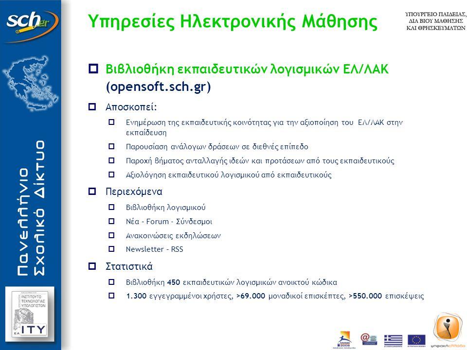  Βιβλιοθήκη εκπαιδευτικών λογισμικών ΕΛ/ΛΑΚ (opensoft.sch.gr)  Αποσκοπεί:  Ενημέρωση της εκπαιδευτικής κοινότητας για την αξιοποίηση του ΕΛ/ΛΑΚ στην εκπαίδευση  Παρουσίαση ανάλογων δράσεων σε διεθνές επίπεδο  Παροχή βήματος ανταλλαγής ιδεών και προτάσεων από τους εκπαιδευτικούς  Αξιολόγηση εκπαιδευτικού λογισμικού από εκπαιδευτικούς  Περιεχόμενα  Βιβλιοθήκη λογισμικού  Νέα – Forum - Σύνδεσμοι  Ανακοινώσεις εκδηλώσεων  Newsletter – RSS  Στατιστικά  Βιβλιοθήκη 450 εκπαιδευτικών λογισμικών ανοικτού κώδικα  1.300 εγγεγραμμένοι χρήστες, >69.000 μοναδικοί επισκέπτες, >550.000 επισκέψεις Υπηρεσίες Ηλεκτρονικής Μάθησης