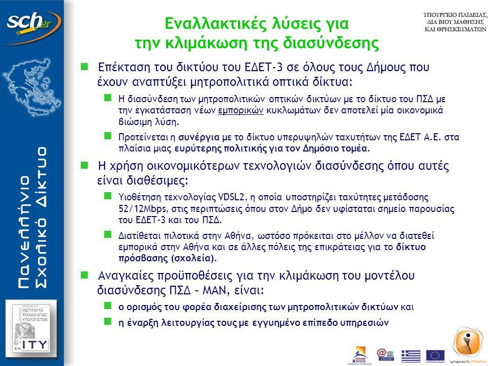 Εναλλακτικές λύσεις για την κλιμάκωση της διασύνδεσης  Επέκταση του δικτύου του ΕΔΕΤ-3 σε όλους τους Δήμους που έχουν αναπτύξει μητροπολιτικά οπτικά δίκτυα:  Η διασύνδεση των μητροπολιτικών οπτικών δικτύων με το δίκτυο του ΠΣΔ με την εγκατάσταση νέων εμπορικών κυκλωμάτων δεν αποτελεί μία οικονομικά βιώσιμη λύση.