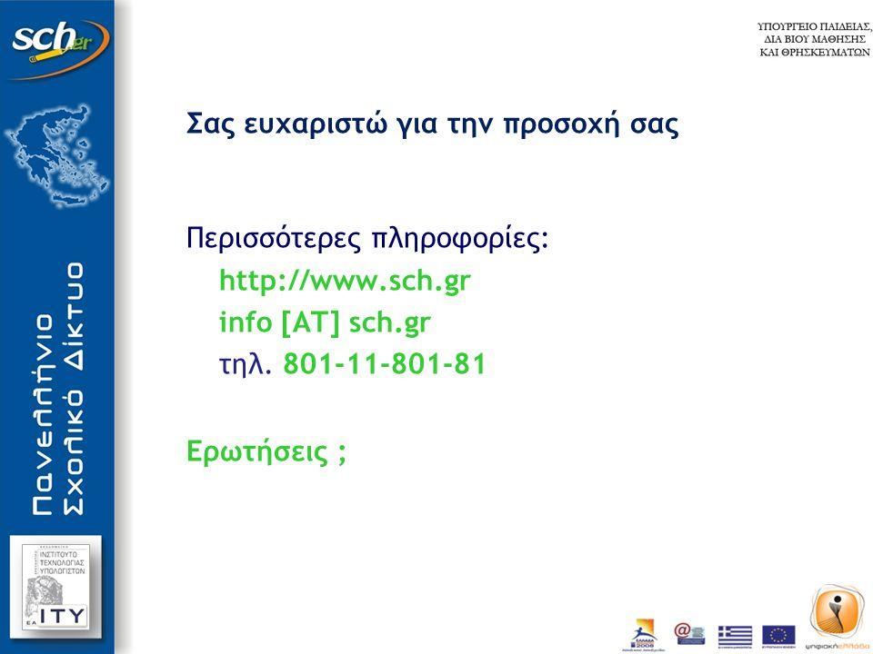 Σας ευχαριστώ για την προσοχή σας Περισσότερες πληροφορίες: http://www.sch.gr info [AT] sch.gr τηλ.