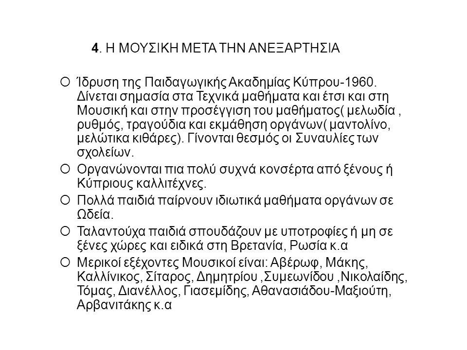 4. Η ΜΟΥΣΙΚΗ ΜΕΤΑ ΤΗΝ ΑΝΕΞΑΡΤΗΣΙΑ  Ίδρυση της Παιδαγωγικής Ακαδημίας Κύπρου-1960. Δίνεται σημασία στα Τεχνικά μαθήματα και έτσι και στη Μουσική και σ