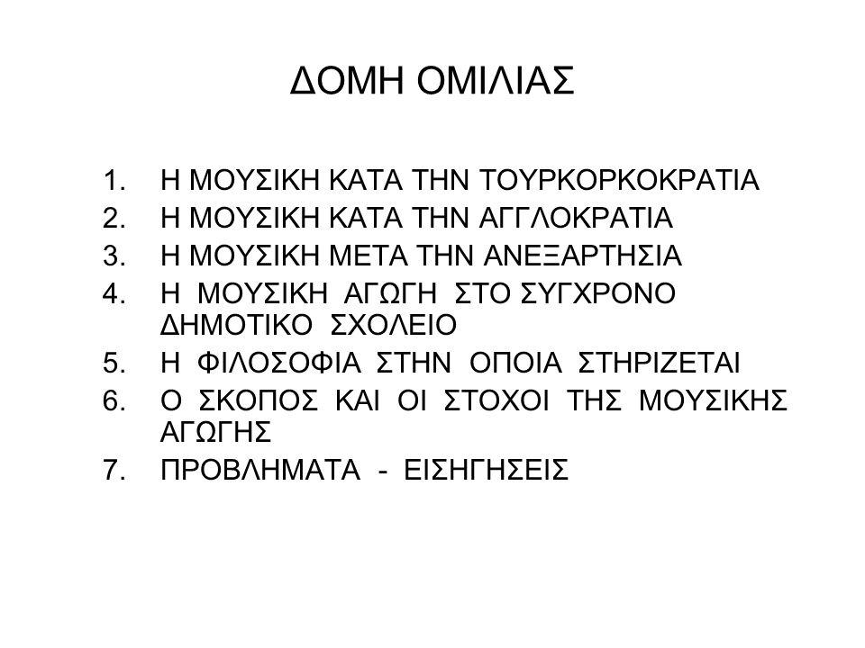 Ο ΡΟΛΟΣ ΤΗΣ ΕΚΚΛΗΣΙΑΣ ΤΗΣ ΚΥΠΡΟΥ ΣΤΗΝ ΔΙΑΠΑΙΔΑΓΩΓΗΣΗ ΤΩΝ ΕΛΛΗΝΩΝ ΤΗΣ ΚΥΠΡΟΥ ΚΑΤΑ ΤΗΝ ΤΟΥΡΚΟΚΡΑΤΙΑ •Η Κύπρος έπεσε στα χέρια της Οθωμανικής Αυτοκρατορίας το1571.